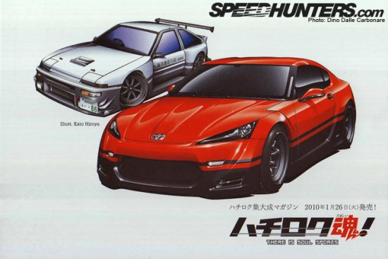 Hachiroku damashii postcard 1 with ae86 and ft86