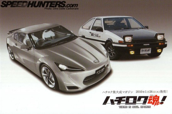 Hachiroku damashii postcard 2 with ae86 and ft86