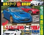 Subaru 216 featured in Japanese magazine