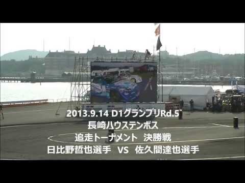 D1GP Rd 5 ハウステンボス 追走決勝 日比野哲也VS佐久間達也 2013.9.14